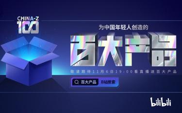 "B站首推""CHINA- Z 100""百大产品榜单,每年1亿用户在B站看产品测评"