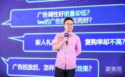 演讲笔记 | 腾讯姚远:如何深入快速扩张的腾讯交易场,这5大能力为品牌助力