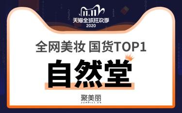 快讯丨全网美妆国货TOP1,自然堂再次做到