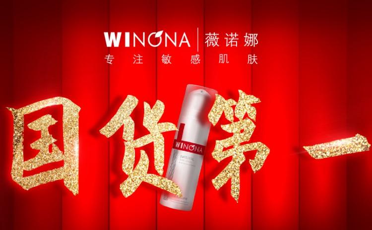 破局者薇诺娜,是如何成为双11美妆TOP10唯一国货品牌?