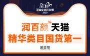 快讯丨全网销售额破2亿,国货品牌润百颜双十一再获佳绩