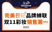 快讯||超6亿,完美日记蝉联国货彩妆NO.1