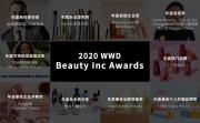 """WWD美妆行业大赏:糟糕一年的十大""""好物"""""""