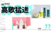"""""""高歌猛进""""的西班牙皮肤科医生品牌:用安瓶撬动化妆品界"""