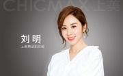 上美刘明:线上增长107% ,2020年加速布局私域与社媒营销