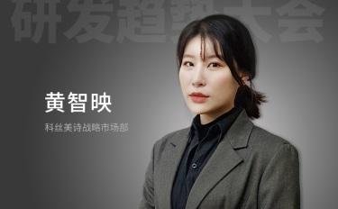 演讲笔记|科丝美诗黄智映:彩妆界最新六大关键词与研发方向