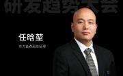 研发趋势大会 | 东方淼森:中医理论X现代科技,中国特色原料的品牌赋能超乎想象