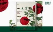 相宜本草20周年发布《一本草稿》刊物  传递本草态度与中草药文化
