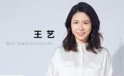 腾讯王艺:私域营销如何从0到1