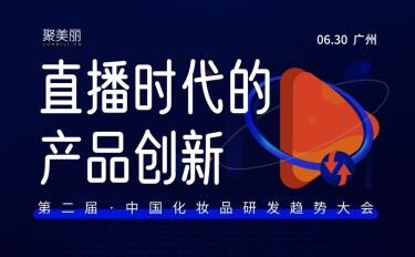 活动预告|直播时代的产品创新-第二届中国化妆品研发趋势大会