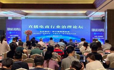 浙江制定直播电商行业规范标准 7月将正式发布