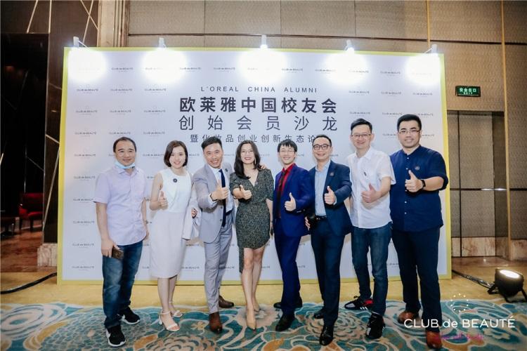 100+创始会员首聚,欧莱雅中国校友会正式成立