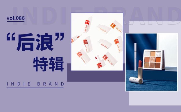 毛戈平/菲鹿儿推姐妹品牌,国货彩妆新秀异军突起    #新品特辑086