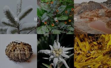 专栏│资深配方师韦家卉:极地·秘境活性物分享及创新产品的应用