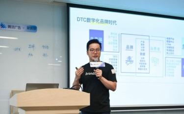 品牌星球賴永鋒:北美DTC如何通過營銷技術實現品牌發展