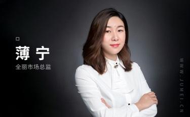 聚焦生物发酵科技,全丽市场总监薄宁确认参会并发表主题演讲