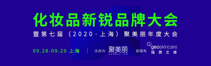 2020聚美丽年度大会