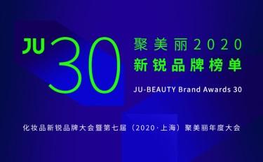谁是2020年最受关注的化妆品新锐品牌?聚美丽2020新锐品牌榜单 (JU30)评选来袭 | JU·BEAUTY Brand Awards 30