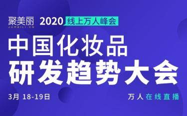 2020化妆品线上研发趋势大会