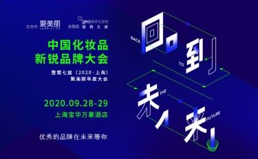 2020中国化妆品新锐品牌大会暨第七届聚美丽年度大会