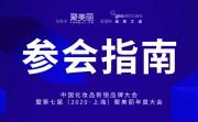 参会指南来了!9月28日,咱们上海见!