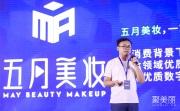 五月美妆联合创始人南山:新锐品牌从四大点借助美妆KOL矩阵获取高效增长
