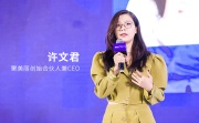 聚美麗CEO許文君:我們為何要關注新銳品牌及規模企業的新銳能力?