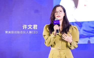 聚美丽CEO许文君:我们为何要关注新锐品牌及规模企业的新锐能力?