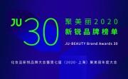2020新锐品牌榜单 (JU30)申报延期公告