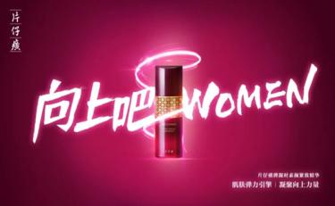 從她力量到向上吧WOMEN,片仔癀化妝品以新的視角向中國女性致敬