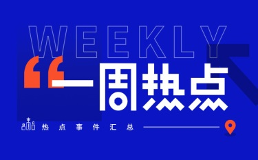 聚焦•一周热点事件(1月11日-1月17日)