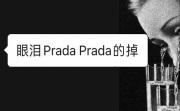 """郑爽事件发酵,有哪些美妆品牌跟PRADA一样在暗自""""流泪"""""""