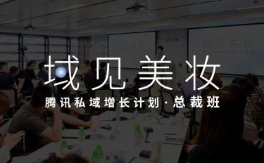 域见美妆·腾讯私域增长计划总裁班