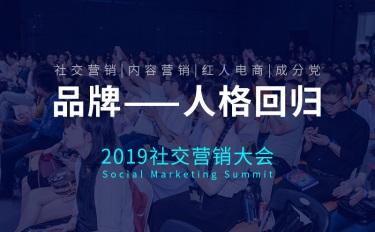 品牌人格回归:2019社交营销大会