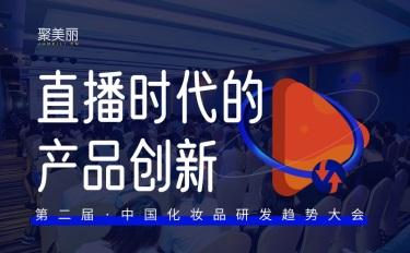 直播时代的产品创新-第二届中国化妆品研发趋势大会