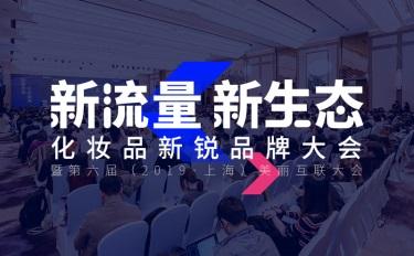 新流量 新生态——2019中国化妆品新锐品牌大会