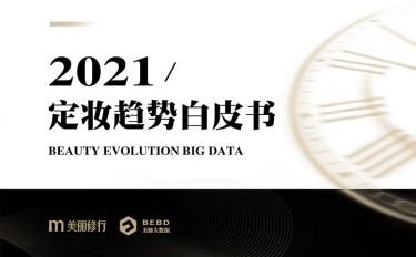 美丽修行×柏瑞美重磅发布定妆白皮书:谁将引领未来定妆市场?