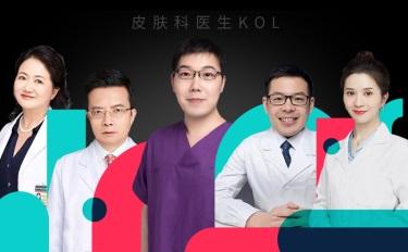 抖音上粉丝过百万的皮肤科医生KOL,正在这样赋能品牌