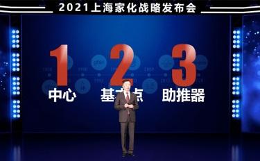 上海家化在潘秋生时代的首个战略发布会,我们划了重点内容