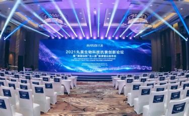 中国的生物科技抗衰达到了什么高度?这场发布会告诉你