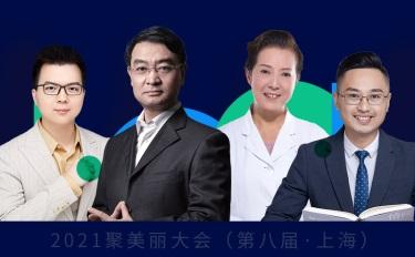 郭振宇何黎瓜瓜传媒刘筱等出席2021聚美丽大会 最终版流程发布