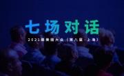 七场对话呈现中国美妆专业品牌崛起生态   2021聚美丽大会
