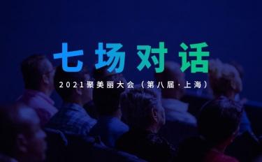 七场对话呈现中国美妆专业品牌崛起生态 | 2021聚美丽大会