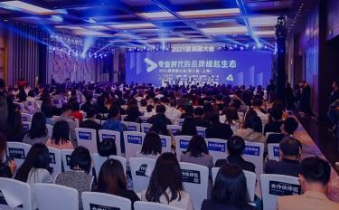 专业时代下品牌如何突围?聚美丽2021新锐品牌大会首日精彩回顾