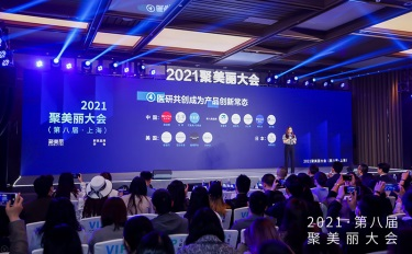 聚美丽CEO许文君:从6个维度解读专业时代下的生态变革