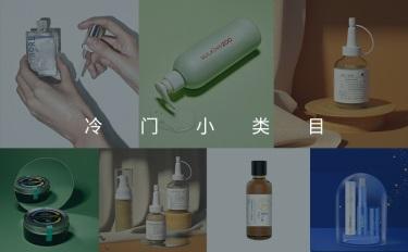 2021年,美妆领域值得关注的10个冷门小类目