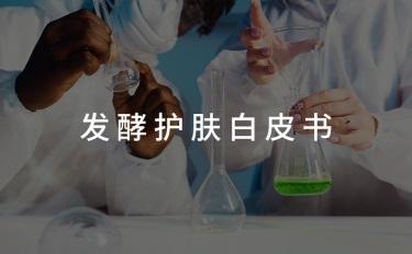 首份发酵护肤白皮书:读懂微生态领域的核心技术