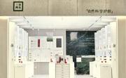 将自然档案馆搬进美博会?这个品牌推出6.0版实体店