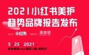 活动预告 | 2021小红书美护行业趋势报告发布会告发布会