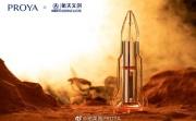 致敬中国航天,珀莱雅跨界营销引关注